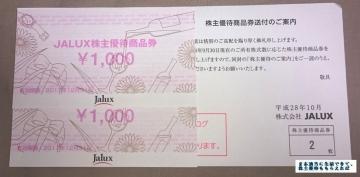 JALUX 優待券 201609