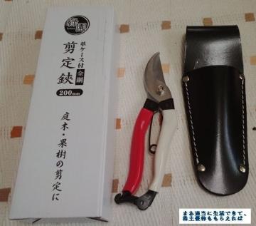 メガチップス カタログ選択品 革ケース付剪定鋏 201603