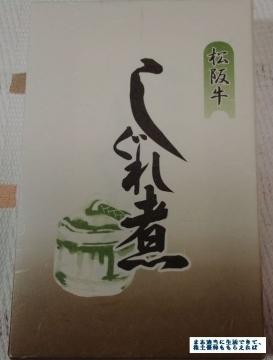 MV中部 松坂牛しぐれ煮01 201602