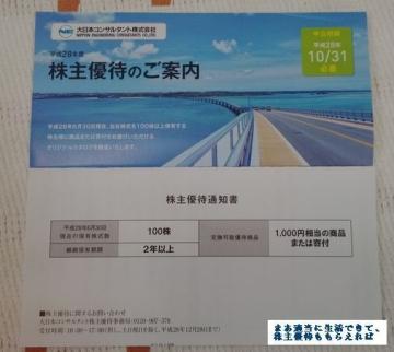 大日本コンサルタント 優待案内01 201606