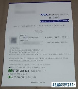 NECキャピタル 優待案内 201603