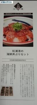 オリックス カタログ 海鮮丼 201603