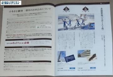 オリックス 優待内容06 201603