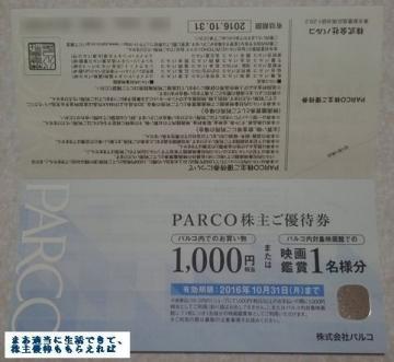 パルコ 優待券02 201602