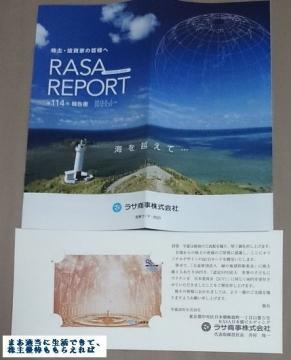 ラサ商事 クオカード 201603