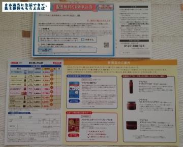 SBI HD 優待案内 201603