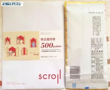 スクロール 優待券500円 201603