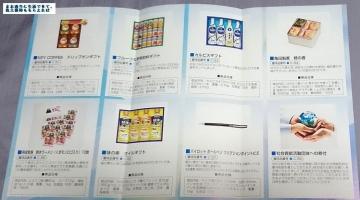 宝印刷 優待カタログ2000円 201605
