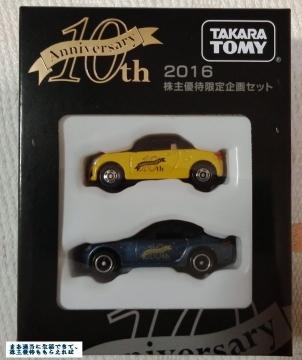 タカラトミー 優待10th  201603
