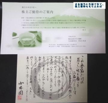 テクノ菱和 優待内容 201603