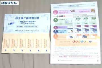 TOKAI HD 優待案内 201603
