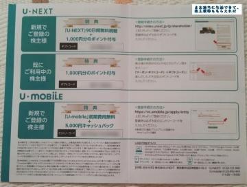 U-NEXT 優待案内 201606