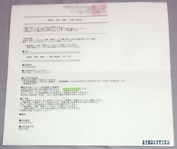 バリューHR 新星堂購入補助票02 201512