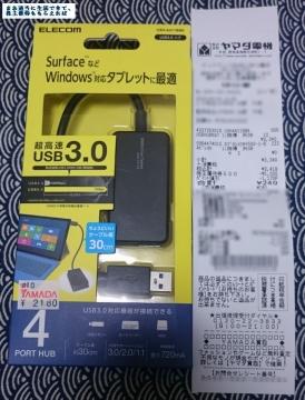 ヤマダ電機 USBハブ購入 201604