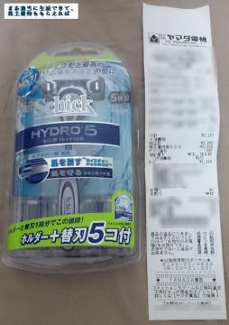 ヤマダ電機 優待券 シック ハイドロ5 201509