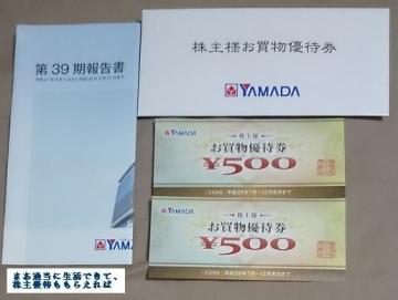 ヤマダ電機 優待券 201603