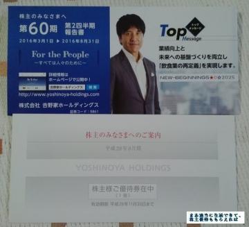 吉野家HD 優待券 201608