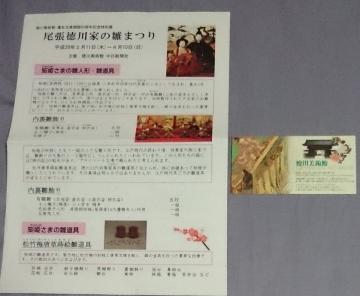 ゼットン 優待 徳川美術館チケット