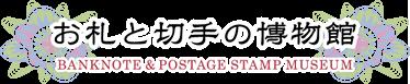 お札と切手の博物館ロゴ