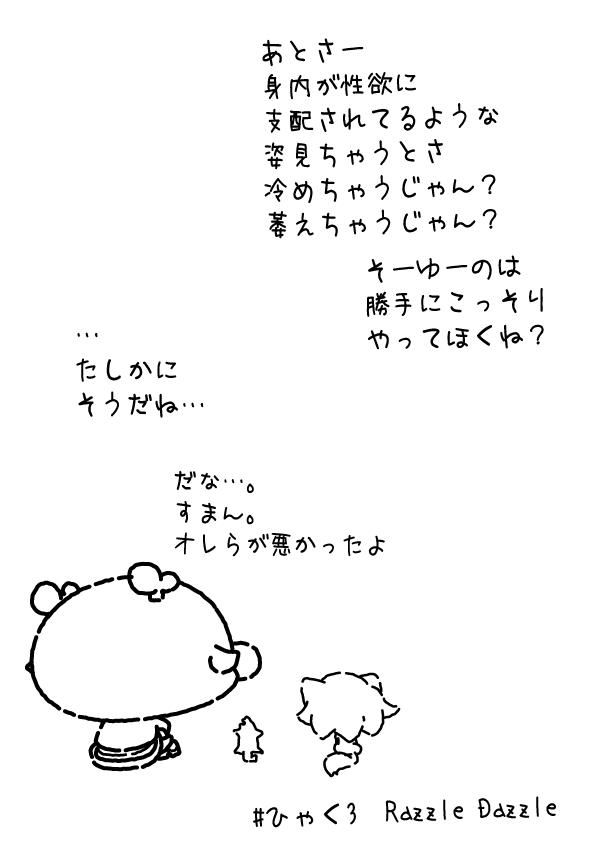KAGECHIYO_103_after