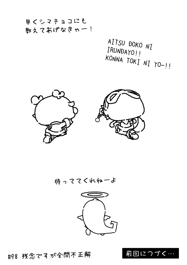 KAGECHIYO_98_after