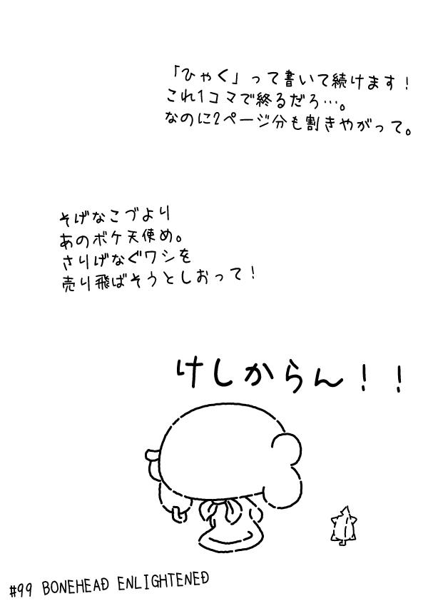 KAGECHIYO_99_after