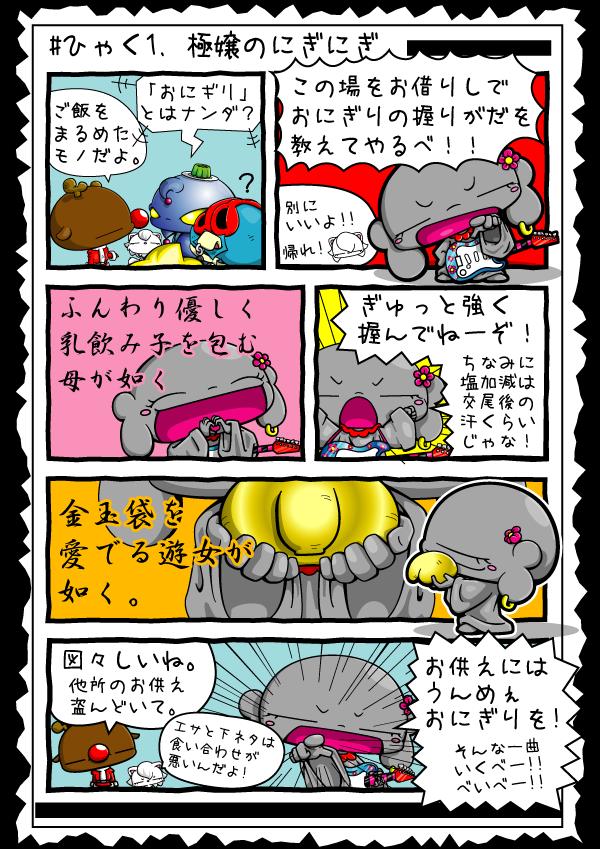 KAGECHIYO_101_blog