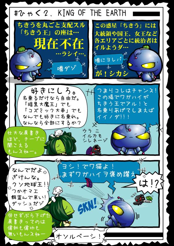 KAGECHIYO_102_blog