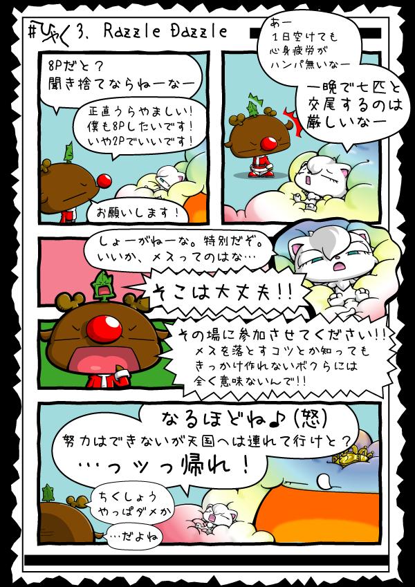 KAGECHIYO_103_blog
