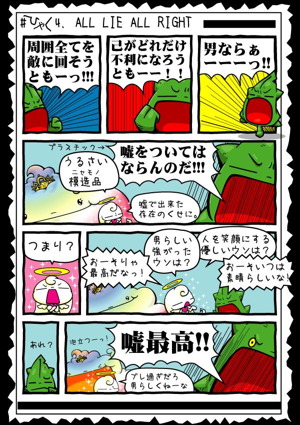 KAGECHIYO_104_blog