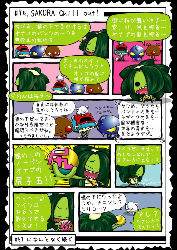 KAGECHIYO_74_blog