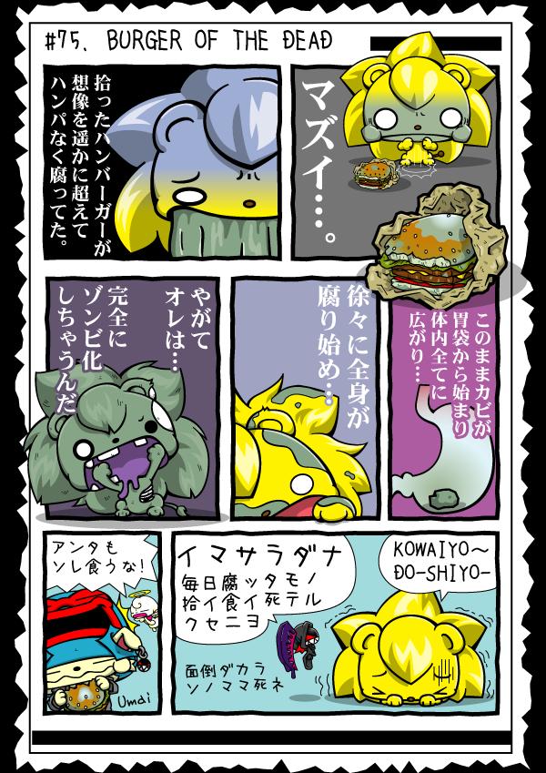 KAGECHIYO_75_blog