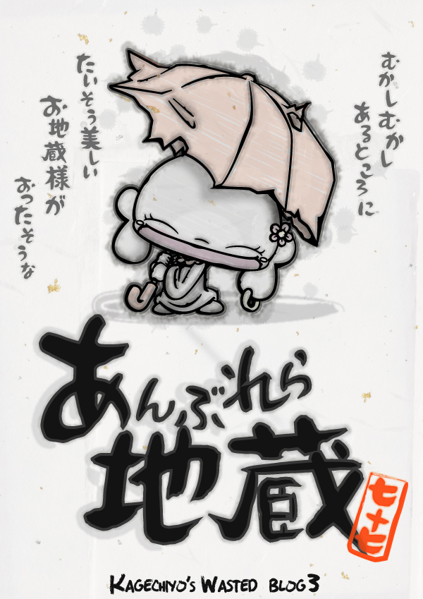 KAGECHIYO_77_jacket