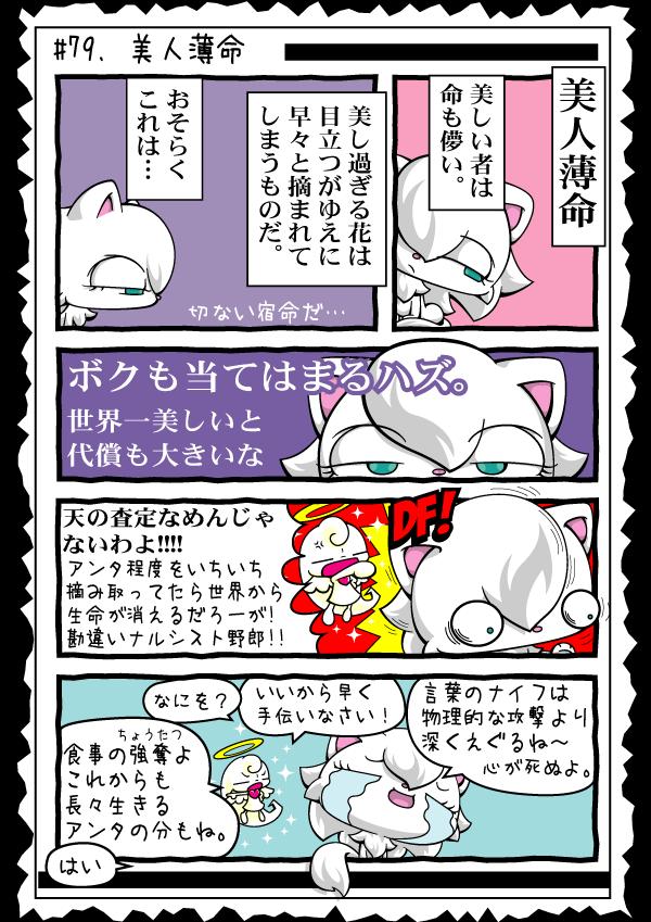 KAGECHIYO_79_blog