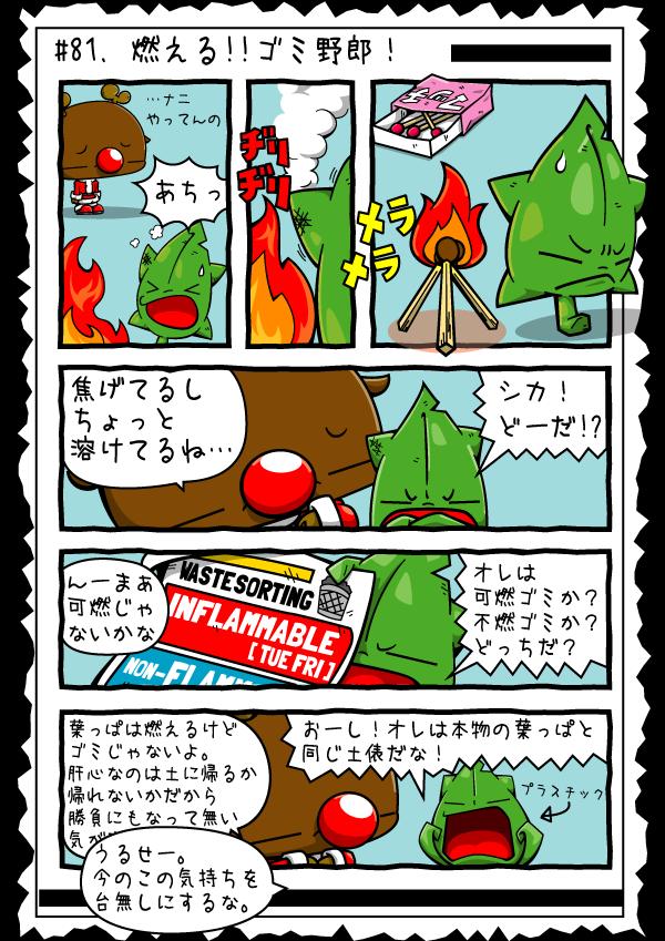 KAGECHIYO_81_blog
