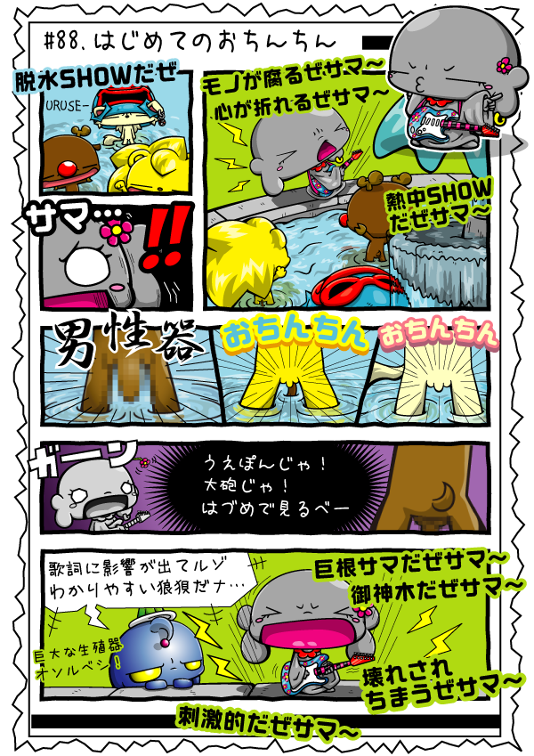 KAGECHIYO_88_blog