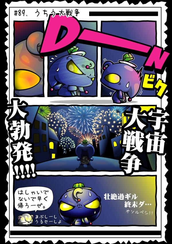 KAGECHIYO_89_blog