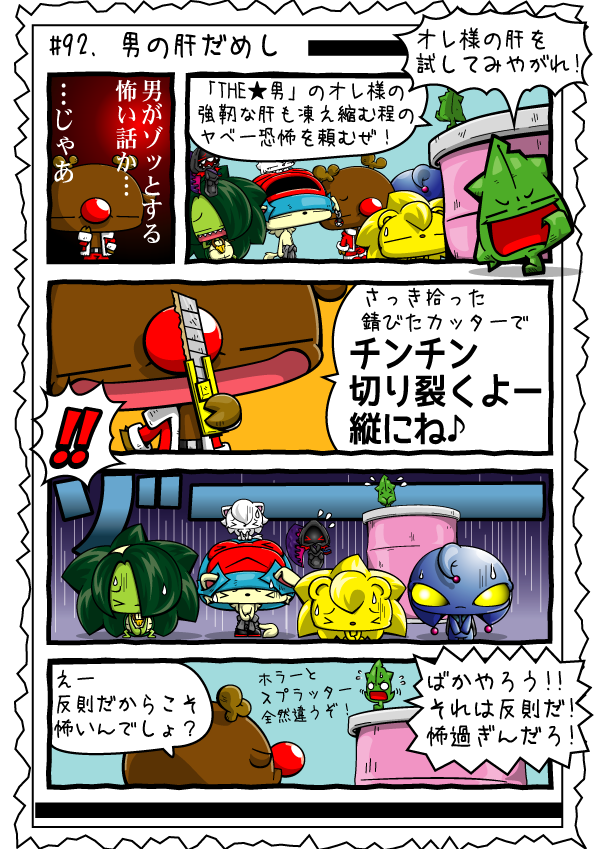 KAGECHIYO_92_blog
