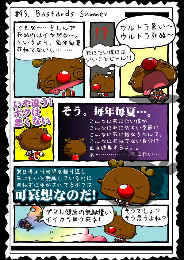 KAGECHIYO_93_blog