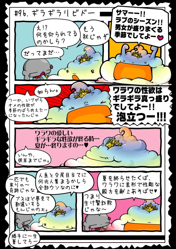 KAGECHIYO_96_blog