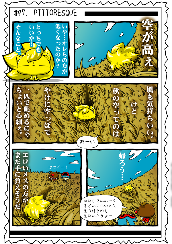 KAGECHIYO_97_blog