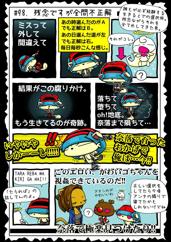 KAGECHIYO_98_blog