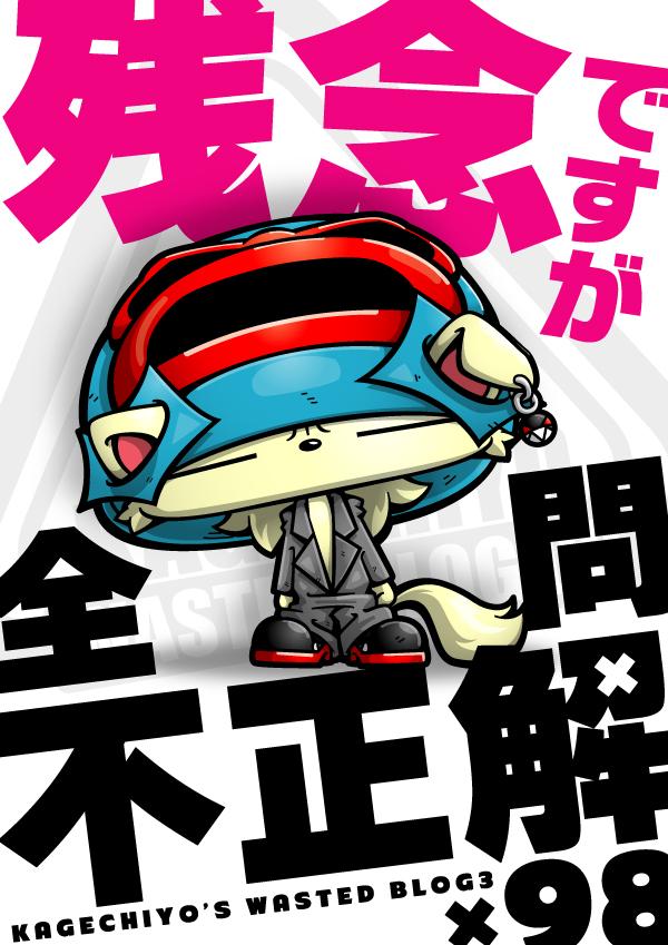 KAGECHIYO_98_jacket