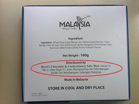 マレーシア製マンゴクッキー4