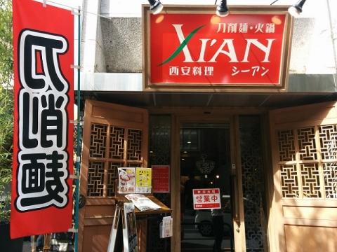 西安の刀削麺1