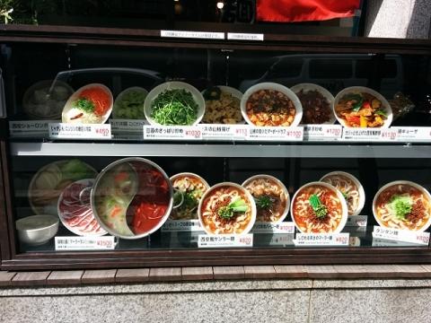 西安の刀削麺2