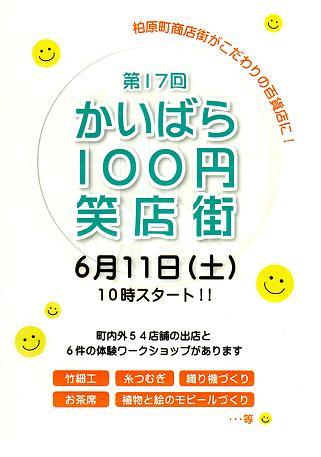 100円笑店街チラシ