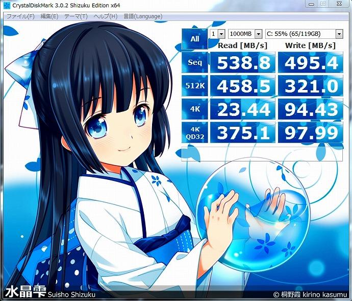 CDM 20160815 東芝128SSD