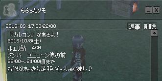 mabinogi_2016_09_28_002.png