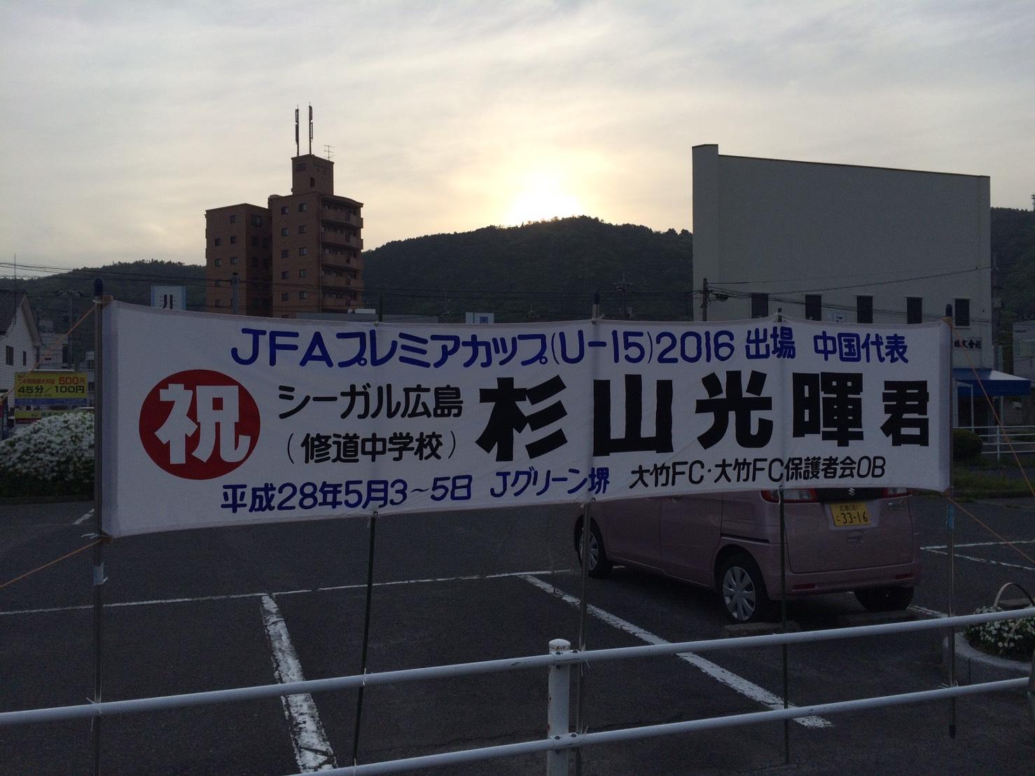 20160427横断幕